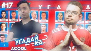 УГАДАЙ-КА WORLD CUP | ACOOL