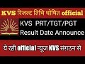KVS PRT/TGT/PGT Result Date Announce || रिजल्ट तिथि घोषित ऑफिसियल