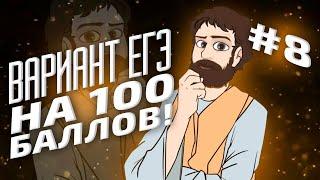 ВАРИАНТ #8 ЕГЭ 2021 ФИПИ НА 100 БАЛЛОВ (МАТЕМАТИКА ПРОФИЛЬ)
