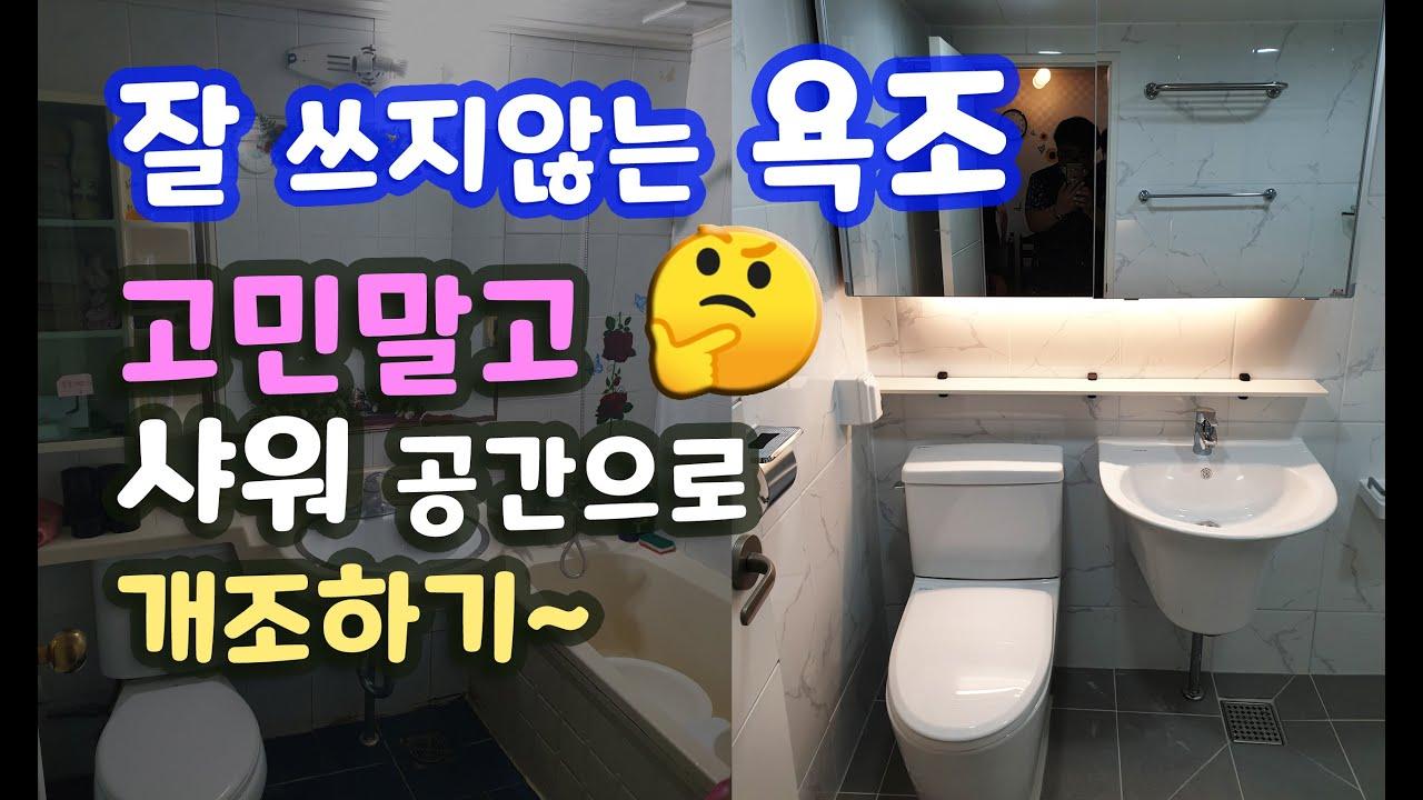 타일 & 욕실리모델링 [덕소 주공아파트] _BATHROOM REMODELING - 잘 쓰지않는 욕조! 고민말고 샤워공간으로 개조