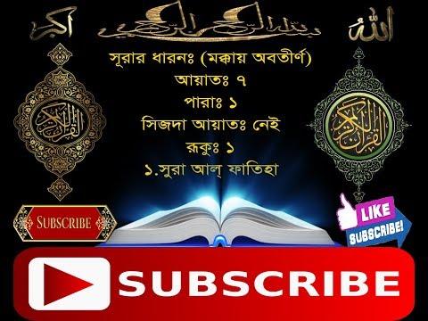 surah-al-fatihah/-সূরা-ফাতিহা/-quran-tilawat-/recited-by-mishari-al-afasy