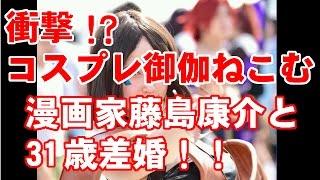 衝撃!!コスプレ御伽ねこむが 漫画家藤島康介氏と31歳差婚 「日本一か...