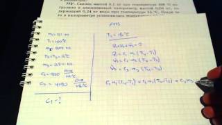 Задача 773. (Физика. 8 класс. Перышкин)