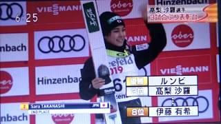 2019.02.04 高梨 沙羅・2位・W杯ジャンプ女子・オーストリア 高梨沙羅 検索動画 9