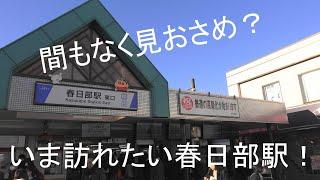 【東武】高架化が迫る東武春日部駅を訪れました。