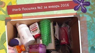iHerb Посылка №2 январь 2016 Кокосовое масло БАДы косметика чай(, 2016-01-26T20:39:53.000Z)
