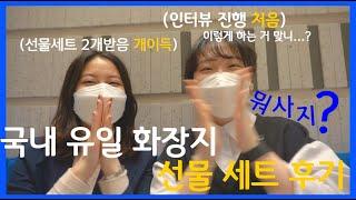 국내유일 프리미엄선물세트 후기 (feat. 친구 인터뷰…