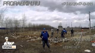 Видеоотчёт №7. Обследование фундамента во время строительства(, 2016-05-05T17:41:11.000Z)