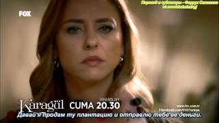 Karagül (Черная роза) - анонс 2-ой серии с русскими субтитрами