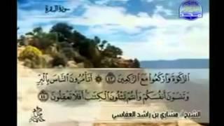 Al Baqarah 38- 48 mishary rashid alafasy [Page Version]