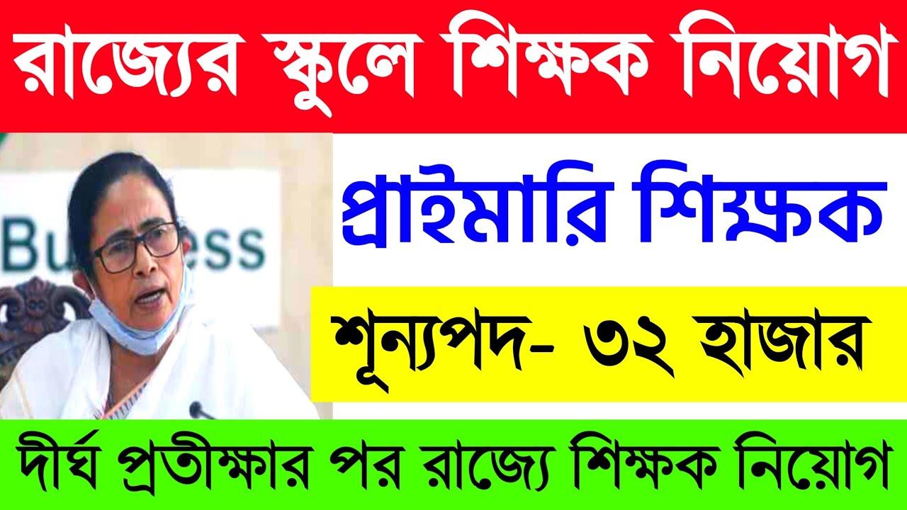 রাজ্যে 32 হাজার প্রাইমারি শিক্ষক নিয়োগ || বিরাট সুখবর! WB Primary- Upper Primary Recruitment 2021