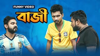 Bangla Funny Video | বাজী | Jibon Baji Argentina VS Brazil By Fun Buzz