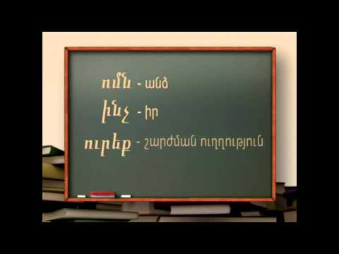 Classical Armenian - lesson 9th