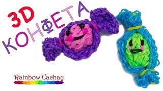 Плетение из резинок. 3D Конфета. Rainbow Loom. Rainbow cachay.