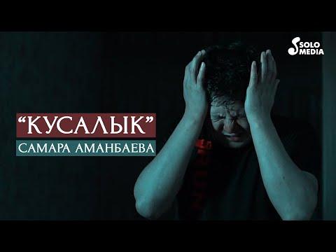 Самара Аманбаева - Кусалык / Жаны клип 2020