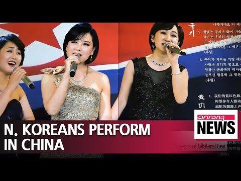 N. Korean performers in Beijing to celebrate 70 years of bilateral ties