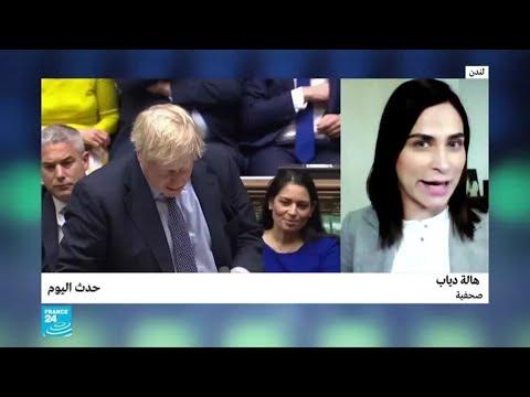 أزمة البريكست: لعبة شد الحبال بين جونسون والبرلمان  - نشر قبل 33 دقيقة