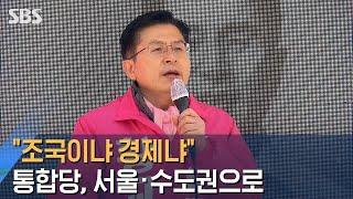 """""""조국이냐 경제냐""""…통합당, 오늘은 서울 · 수도권 집…"""