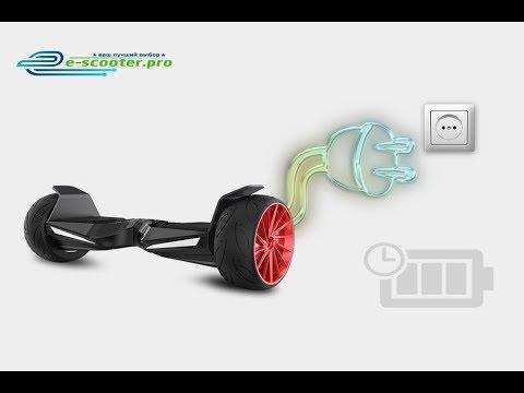 Гироскутер экотранспорт, который работает на аккумуляторе. Одна зарядка гироскутера позволит вам на протяжении нескольких часов перемещаться в нужном направлении. Существуют определенные. Службы аккумулятора. Купить оригинальное зарядное устройство вы можете в нашем магазине.