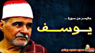 السيـد متـولى عبد العـال _ سورة يـــوســـف
