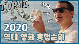 2020년 기준 역대 영화 흥행 순위 TOP 10