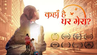 "Hindi Best Christian Family Movie ""कहाँ है घर मेरा?"" | God Gave Me a Happy Family (Hindi Dubbed)"