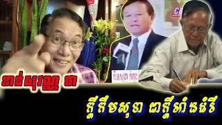 Khan sovan - ក្តីកឹមសុខា ជាក្តីអាំងដំរី, Khmer news today, Cambodia hot news, Breaking news