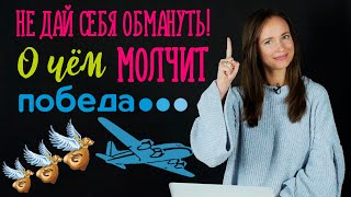 ИЗБЕГАЙТЕ этой проблемы с ручной кладью!!! | Авиакомпания Победа Стоит ли летать? Как сохранить 25€?