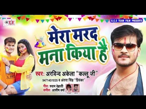 Arvind Akela Kallu Ka Super Hit Holi Video Song 2019(Mera Marad Mana Kiya Hai Rang Nahi Dalwana Hai)