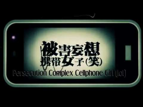 [Eng Sub] Persecution Complex Cellphone Girl [GUMI]