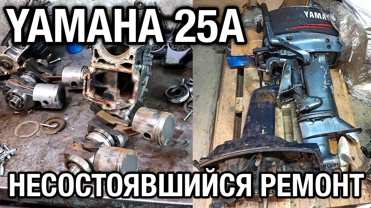 ⚙️🔩🔧YAMAHA 25A и несостоявшийся ремонт