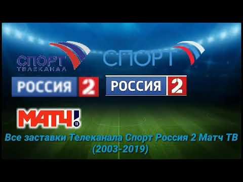 Все заставки телеканала Спорт Россия 2 Матч ТВ (2003-2019)