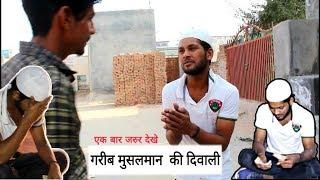 गरीब मुसलमान  की दिवाली । Diwali special video । एक बार जरुर देखे | Bc Babey