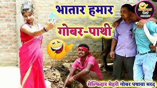 || COMEDY VIDEO || सेल्फिदार मेहरी गोबरपाथवा मरद 2 || Bhojpuri Comedy Video |MR Bhojpuriya