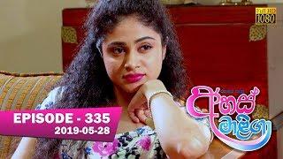 Ahas Maliga | Episode 335 | 2019-05-28 Thumbnail