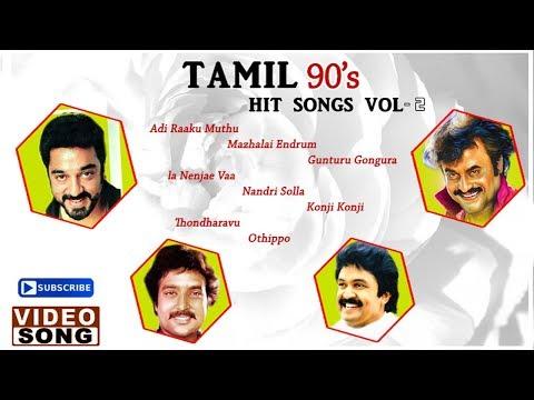 90s Tamil Hit Songs | Video Jukebox | Vol 2 | Evergreen Tamil Hit Songs | Ilayaraja | Music Master