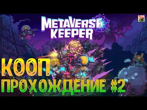 Metaverse Keeper / 元能失控 ► Кооп прохождение #2 ► Прокачиваем Древо