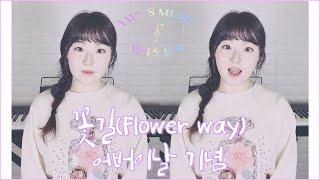세정(구구단) -꽃길(Prod.By ZICO) 커버 SEJEONG(gugudan) - Flower Way C…