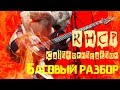 Red Hot Chili Peppers Californication Басовый разбор партии mp3