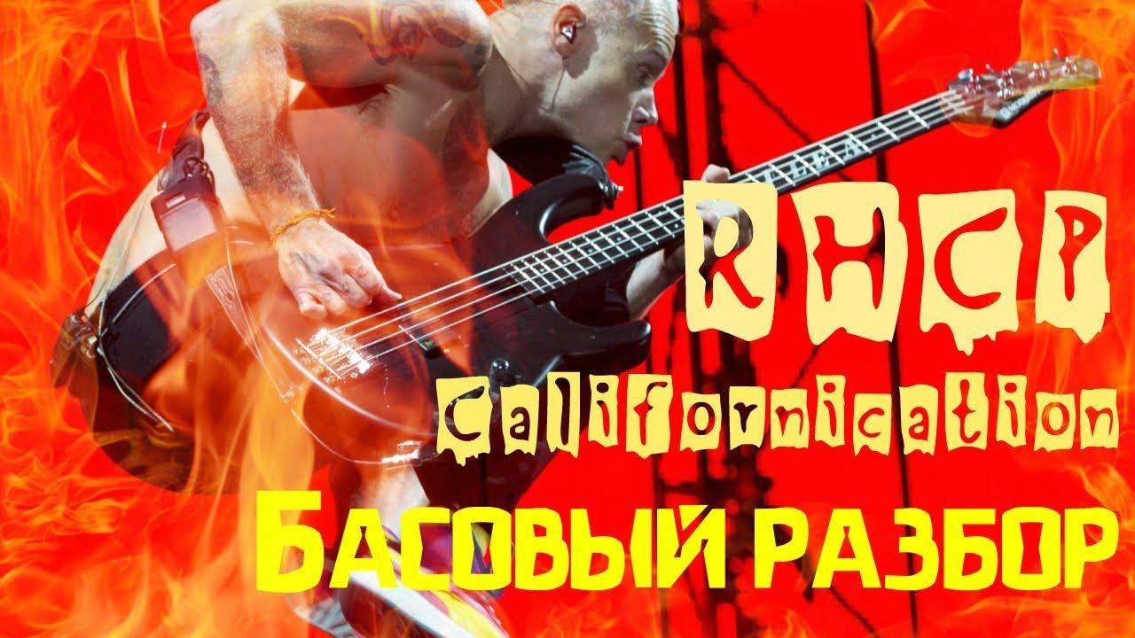 "Red Hot Chili Peppers ""Californication"" - Басовый разбор партии"