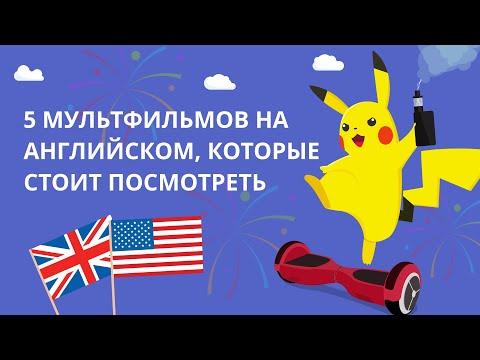 5 мультфильмов на английском, которые обязательно стоит посмотреть