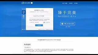 JAILBREAK iOS 8 : Pangu se met à jour !
