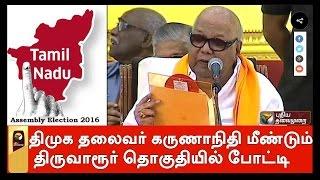 DMK leader Karunanidhi contesting from Thiruvarur