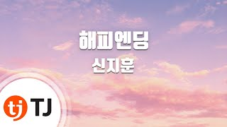 [TJ노래방] 해피엔딩 - 신지훈 (Shin Ji Hoon) / TJ Karaoke