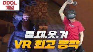 똘똘똘이가 인정한 최고의 VR게임! 【VR블&소 하이라이트】