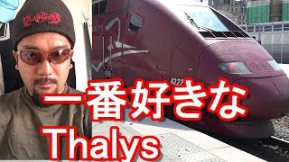 【欧州が誇る高速列車】タリス!オランダ・アムステルダム⇒フランス・パリ線!Thalys from Amsterdam in Holland to Paris in France
