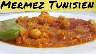 Mermez Tunisien au poulet | مرمز تونسي بالدجاج