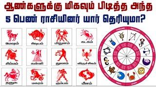 ஆண்களுக்கு மிகவும் பிடித்த அந்த 5 பெண் ராசியினர் யார் தெரியுமா? | Tamil Jothidam | Tamil Astrology