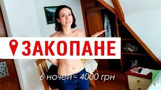 Отдых в ЗАКОПАНЕ  - Польша 2020, горнолыжный курорт, цены, подъемники, отели