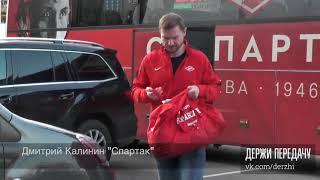 """Ошибка """"Спартака"""". День с Алексеем Шевченко 5 сентября"""